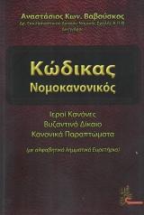 kodikas1