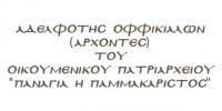 ΑΔΕΛΦΟΤΗΣ ΟΦΦΙΚΙΑΛΩΝ